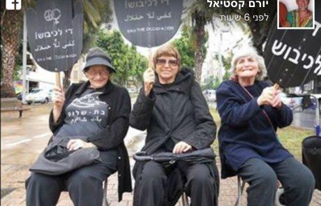 חד״ש בשוק: שלוש סבתות לובשות דאעש