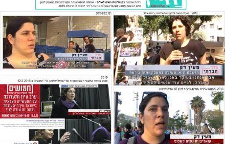 ׳זזים׳ מארגון לארגון, מהפגנה להפגנה
