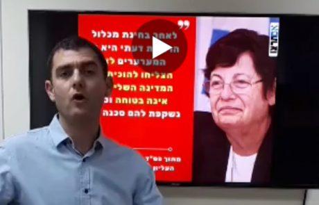 סרטון חשוב: המסתננים ותורת השלבים של הקרן לישראל חד״שה