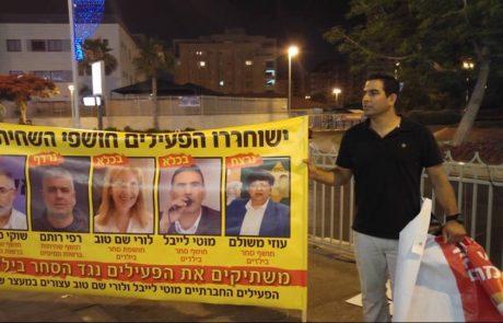 ׳המלחמה בשחיתות׳ במשבר עמוק – קרבות בין פעילי מני נפתלי לאליעד שרגא לאלדד יניב