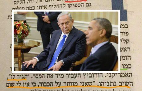 נתניהו: ׳תגיד לו שאני מוותר על הכבוד, כי אין לי שום כוונה להשתתף בהלוויה של המדינה שלי׳