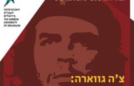צ'ה גאוורה ׳האדם והמיתוס׳ – ערב עיון במכון טרומן, האוניברסיטה העברית בירושלים