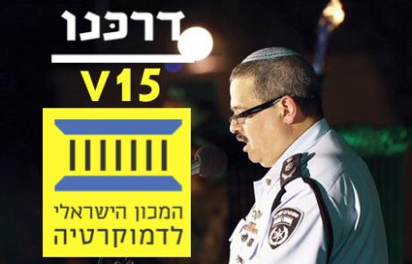 חקירות הפוטש: ריקוד ההורה של ׳דרכנו/V15׳, ׳המכון הישראלי לדמוקרטיה׳ ומשטרת ישראל