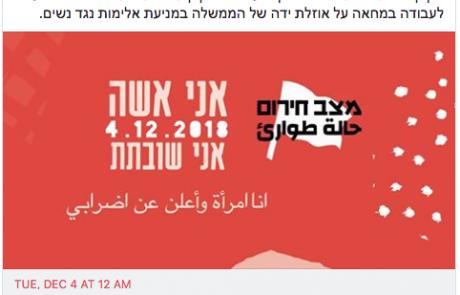 22 נשים נרצחו השנה בישראל, מתוכן 50% הן מהמגזר. נכון, המגזר האסקימוסי, איך ידעתם