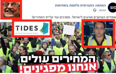מביך: מחאת ׳האפודים הצהובים׳ בישראל מאורגנת ע״י הפיונים של הסדר העולמי החד״ש במימון קרנות הגלובליסטים