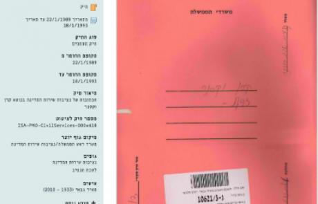 ארכיון המדינה הוציא מסמכים מעניינים מאוד