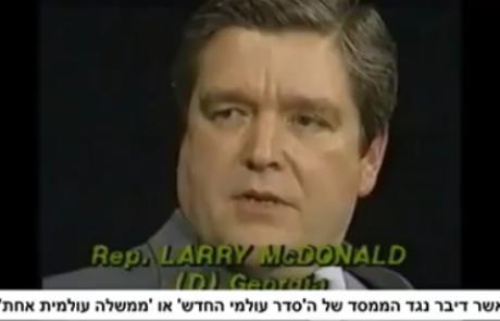 לארי מקדונלד, חבר הקונגרס שחשף בשידור את המשחק המכור ונרצח לאחר 3 חודשים