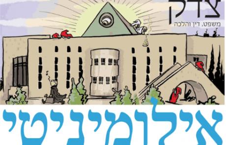 ׳מקור ראשון׳ על ׳קונספיל׳ וסמלי המקדש הפאגני של בג״ץ
