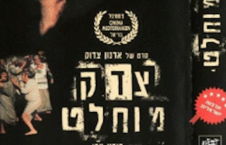 """חטיפת ילדי תימן – הסרט """"צדק מוחלט"""""""