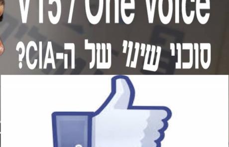 פרשת קול אחד, שלא הובילה לירידת ערך המנייה של חברת פייסבוק, ולא גרמה לחקירה בינלאומית בנוגע להתערבות בבחירות, הפעם בישראל