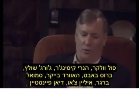 סרטון: CFR המועצה שחותרת לכינון משטר עולמי-פאשיסטי תחת מנהיג יחיד