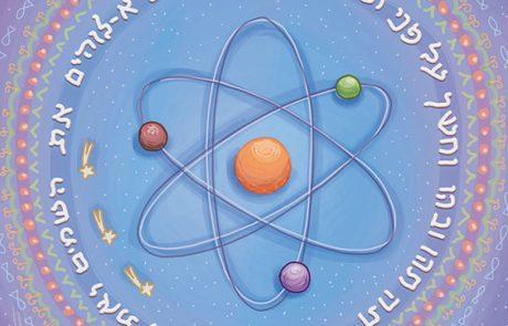 """תורת הקוואנטים של חז""""ל"""
