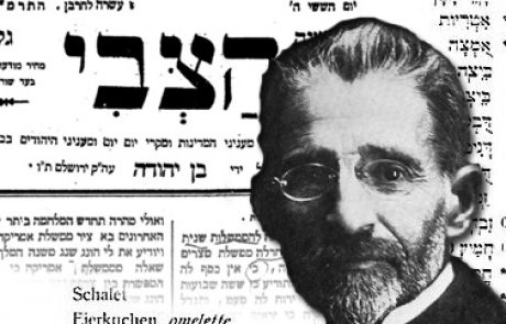 האם אליעזר בן-יהודה היה ציוני ?