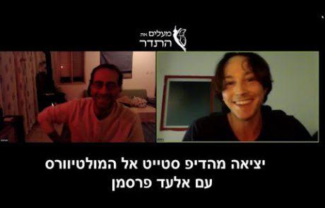 ראיון אצל שי דנון 528 – יציאה מהדיפ סטייט אל המולטיוורס