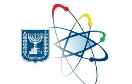 """בג""""צ ידון לראשונה במעמד הועדה לאנרגיה אטומית"""