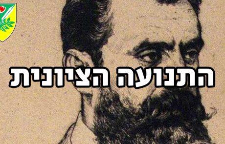 """כיצד גרמה הציונות להמטת """"השואה"""" אז והיום על העם היהודי."""